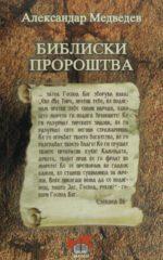 BIBLISKI PROROSTVA-MARTINA