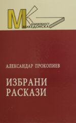 IZBRANI RASKAZI-MK TOM 80
