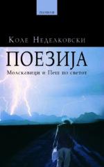 POEZIJA-K.NEDELKOVSKI-PANILI