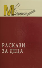 RASKAZI ZA DECA-MK TOM 97