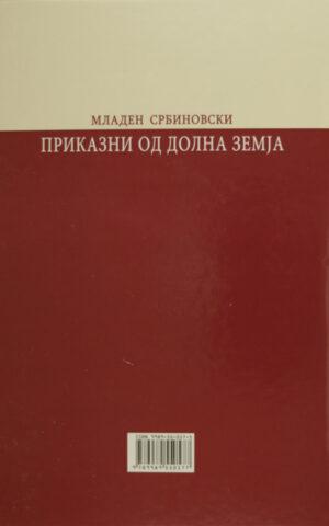 PRIKAZNI OD DOLNA ZEMJA-MK TOM 81