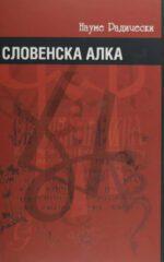 SLOVENSKA ALKA-MR