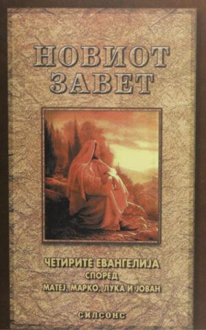 NOVIOT ZAVET-4 EVANGELIJA SPOR