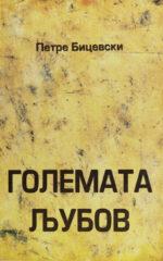 GOLEMATA LJUBOV