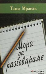 MORA DA RAZGOVARAME-MR