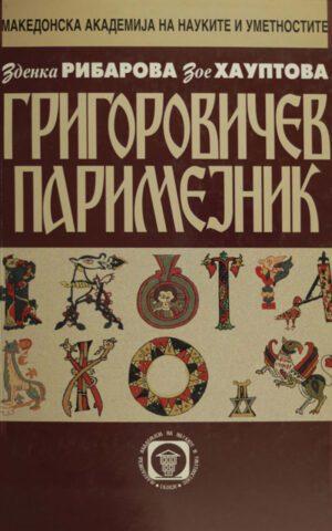 GRIGOROVICEV PARIMEJNIK